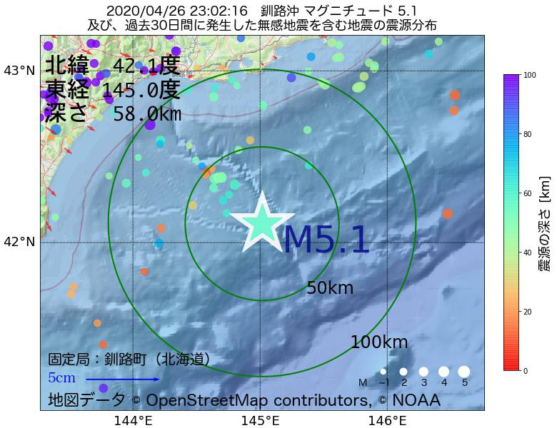 地震震源マップ:2020年04月26日 23時02分 釧路沖でM5.1の地震