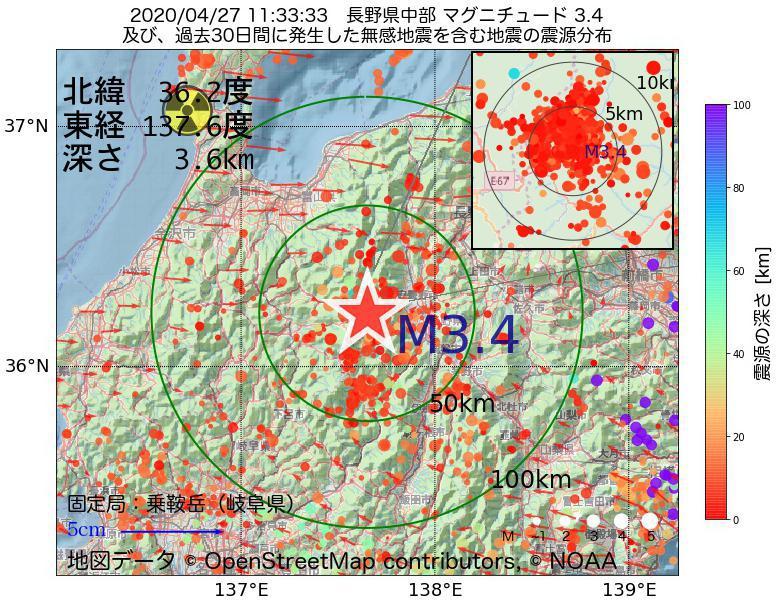 地震震源マップ:2020年04月27日 11時33分 長野県中部でM3.4の地震