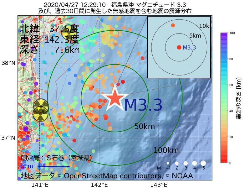 地震震源マップ:2020年04月27日 12時29分 福島県沖でM3.3の地震