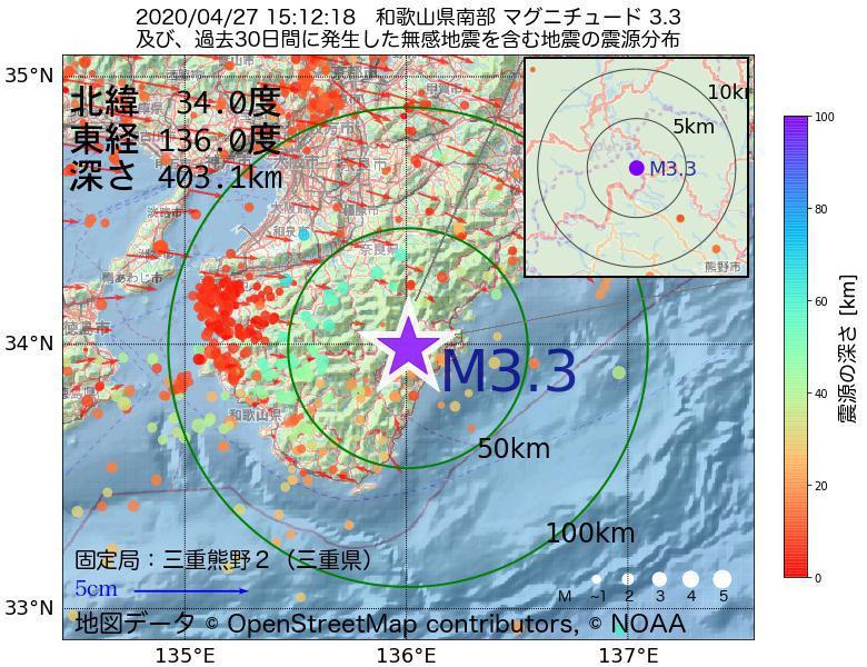 地震震源マップ:2020年04月27日 15時12分 和歌山県南部でM3.3の地震