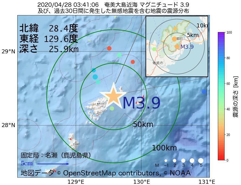 地震震源マップ:2020年04月28日 03時41分 奄美大島近海でM3.9の地震