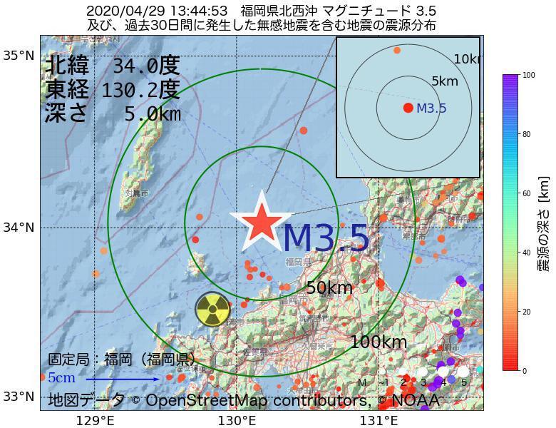 地震震源マップ:2020年04月29日 13時44分 福岡県北西沖でM3.5の地震