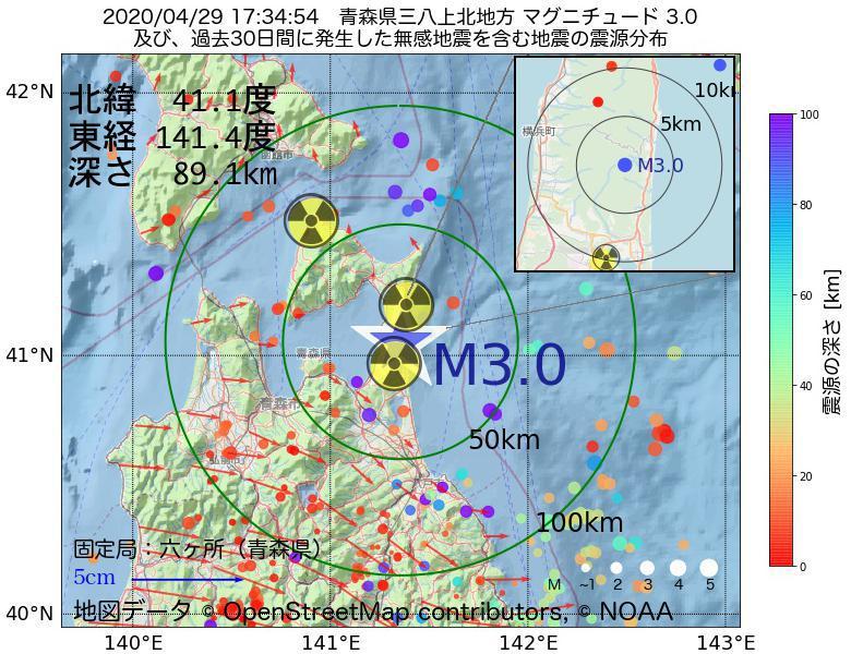 地震震源マップ:2020年04月29日 17時34分 青森県三八上北地方でM3.0の地震