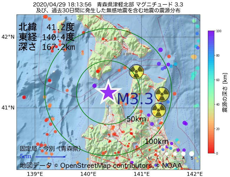 地震震源マップ:2020年04月29日 18時13分 青森県津軽北部でM3.3の地震