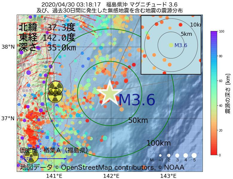 地震震源マップ:2020年04月30日 03時18分 福島県沖でM3.6の地震