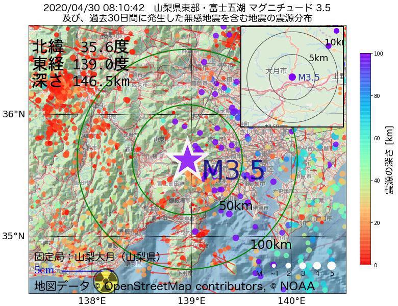 地震震源マップ:2020年04月30日 08時10分 山梨県東部・富士五湖でM3.5の地震