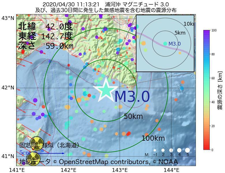 地震震源マップ:2020年04月30日 11時13分 浦河沖でM3.0の地震