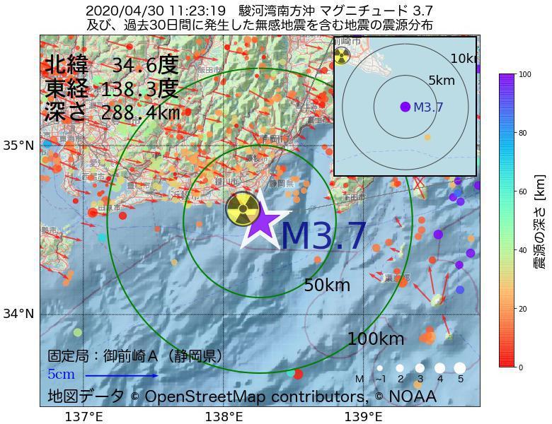 地震震源マップ:2020年04月30日 11時23分 駿河湾南方沖でM3.7の地震