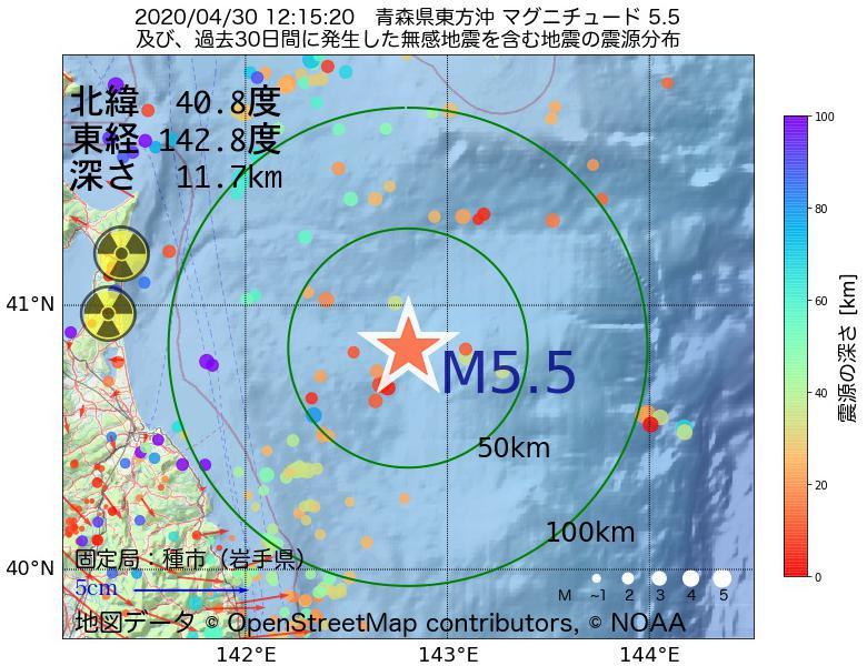 地震震源マップ:2020年04月30日 12時15分 青森県東方沖でM5.5の地震