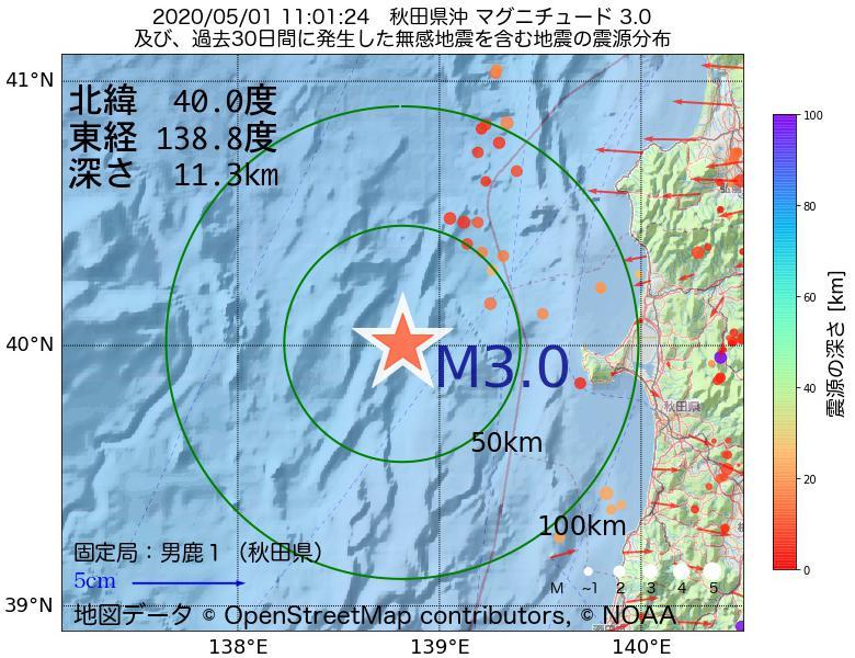 地震震源マップ:2020年05月01日 11時01分 秋田県沖でM3.0の地震
