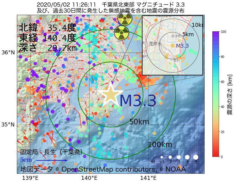 地震震源マップ:2020年05月02日 11時26分 千葉県北東部でM3.3の地震