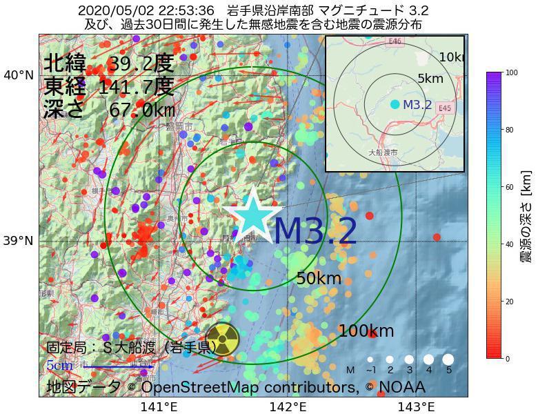 地震震源マップ:2020年05月02日 22時53分 岩手県沿岸南部でM3.2の地震