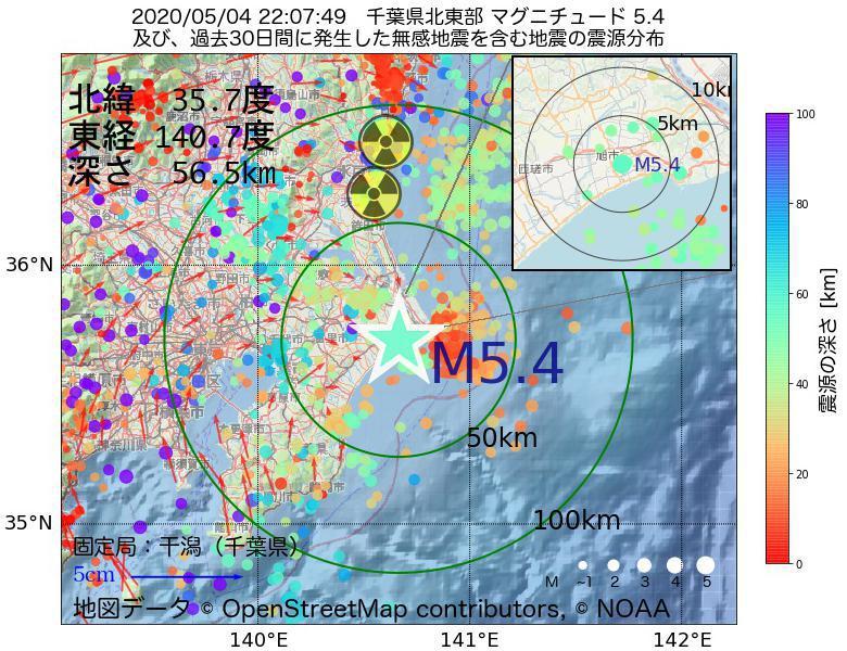 地震震源マップ:2020年05月04日 22時07分 千葉県北東部でM5.4の地震