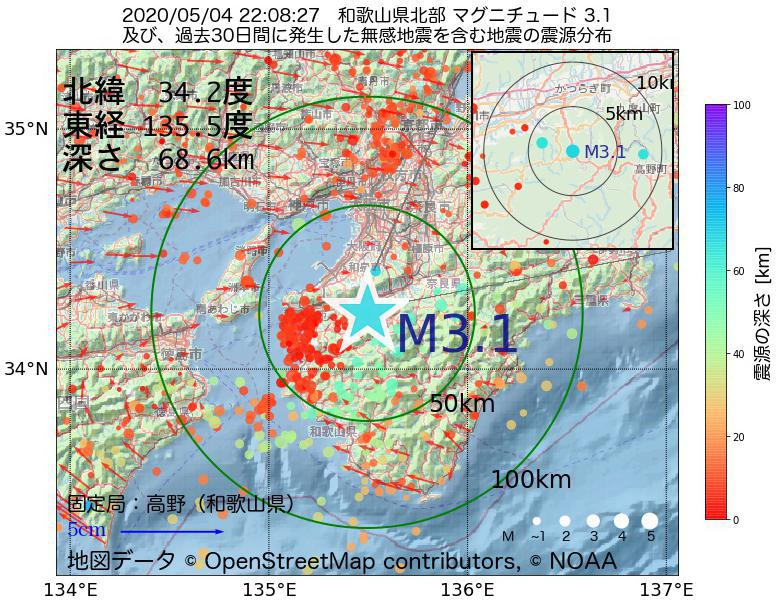 地震震源マップ:2020年05月04日 22時08分 和歌山県北部でM3.1の地震