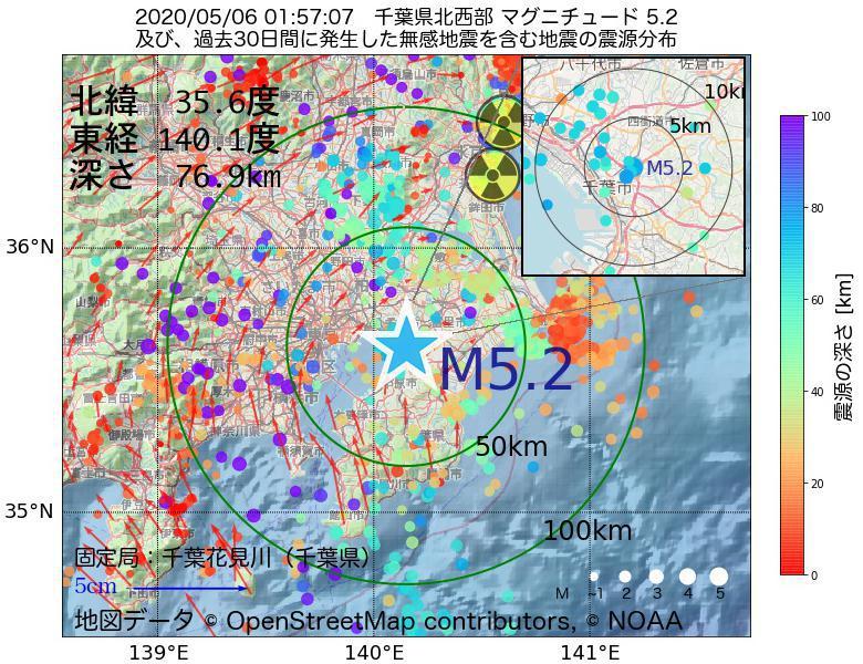 地震震源マップ:2020年05月06日 01時57分 千葉県北西部でM5.2の地震