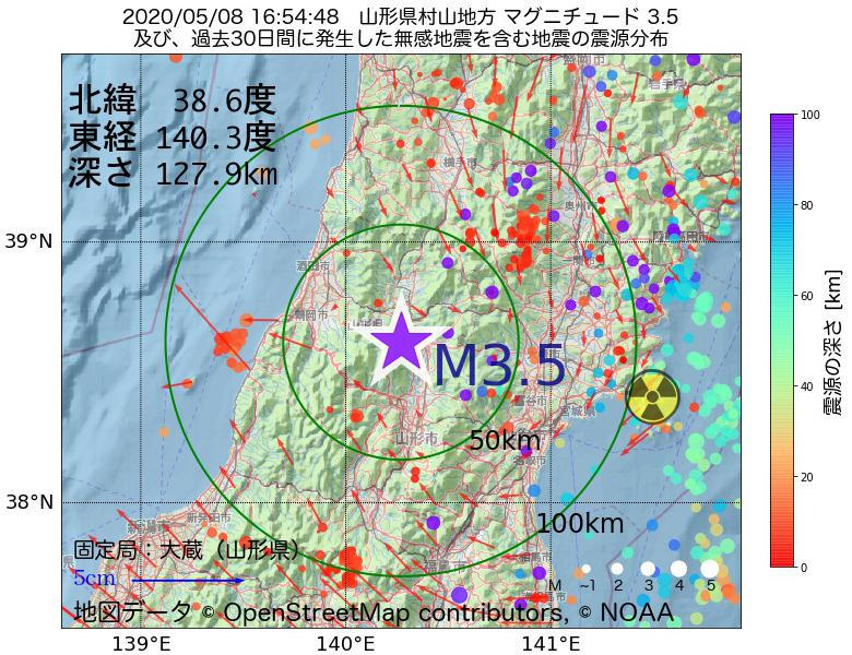 地震震源マップ:2020年05月08日 16時54分 山形県村山地方でM3.5の地震