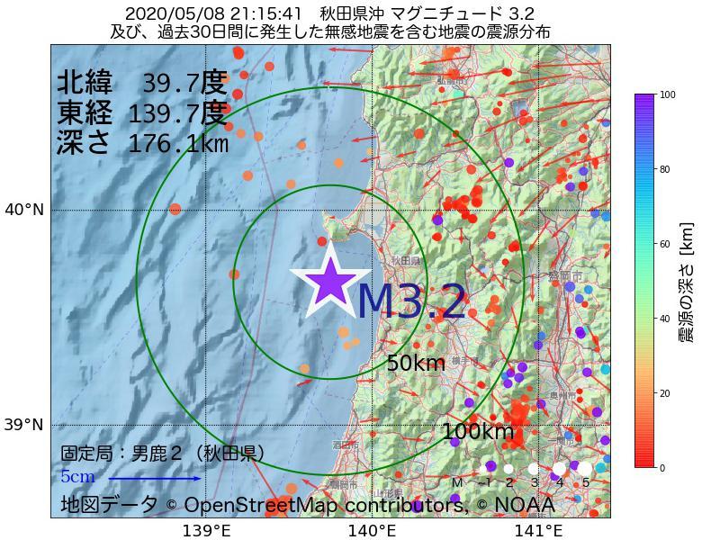 地震震源マップ:2020年05月08日 21時15分 秋田県沖でM3.2の地震
