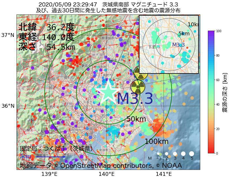 地震震源マップ:2020年05月09日 23時29分 茨城県南部でM3.3の地震
