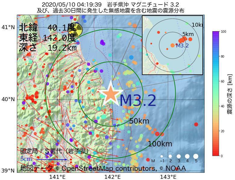 地震震源マップ:2020年05月10日 04時19分 岩手県沖でM3.2の地震