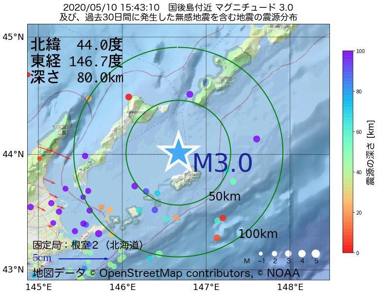 地震震源マップ:2020年05月10日 15時43分 国後島付近でM3.0の地震