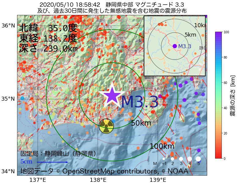 地震震源マップ:2020年05月10日 18時58分 静岡県中部でM3.3の地震