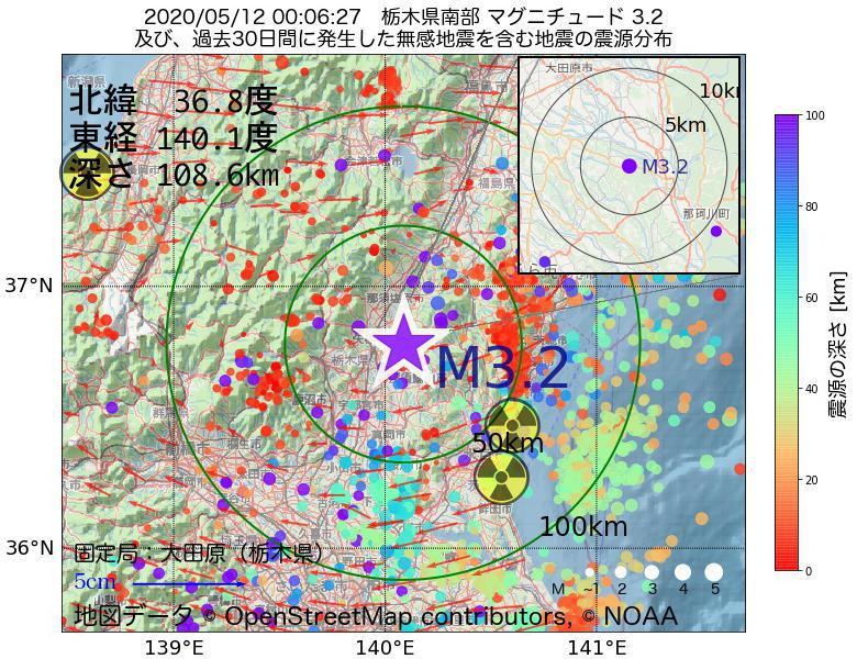 地震震源マップ:2020年05月12日 00時06分 栃木県南部でM3.2の地震