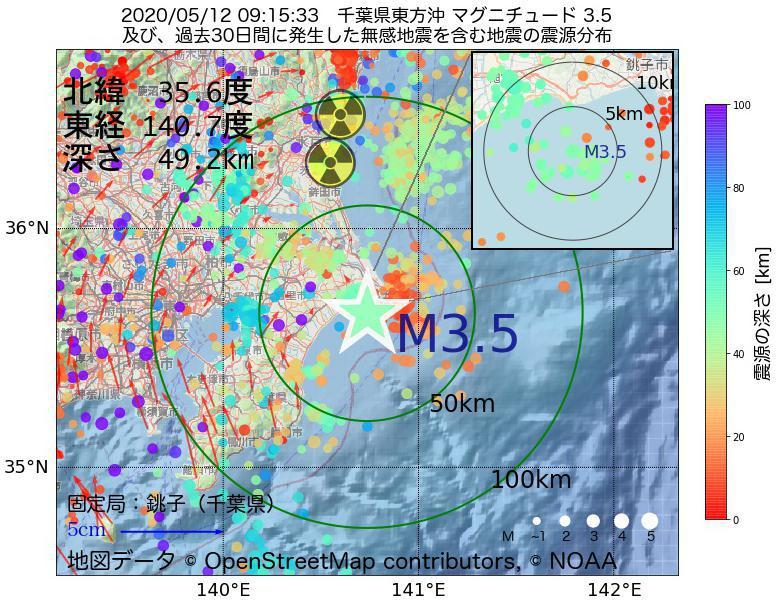 地震震源マップ:2020年05月12日 09時15分 千葉県東方沖でM3.5の地震