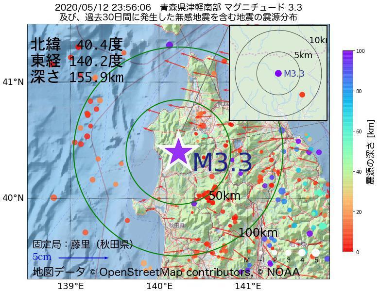 地震震源マップ:2020年05月12日 23時56分 青森県津軽南部でM3.3の地震