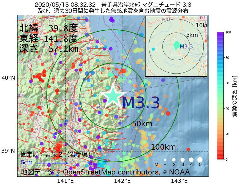 地震震源マップ:2020年05月13日 08時32分 岩手県沿岸北部でM3.3の地震