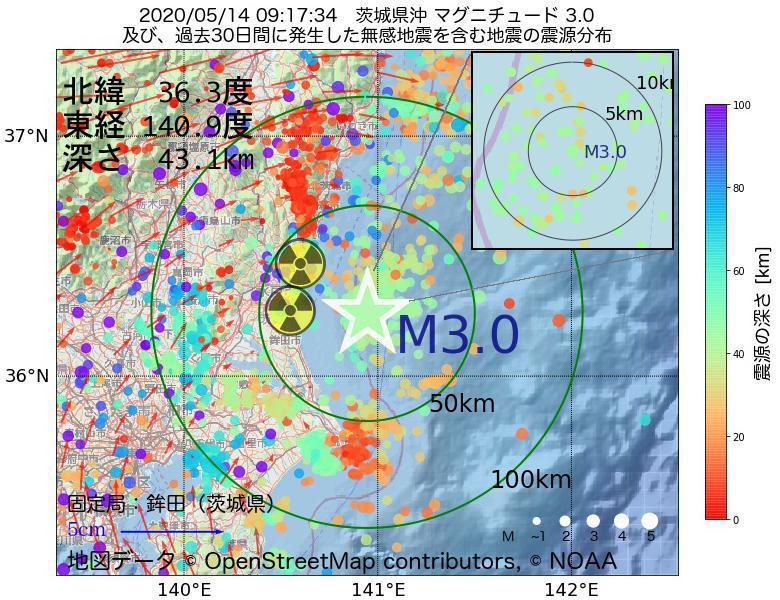 地震震源マップ:2020年05月14日 09時17分 茨城県沖でM3.0の地震