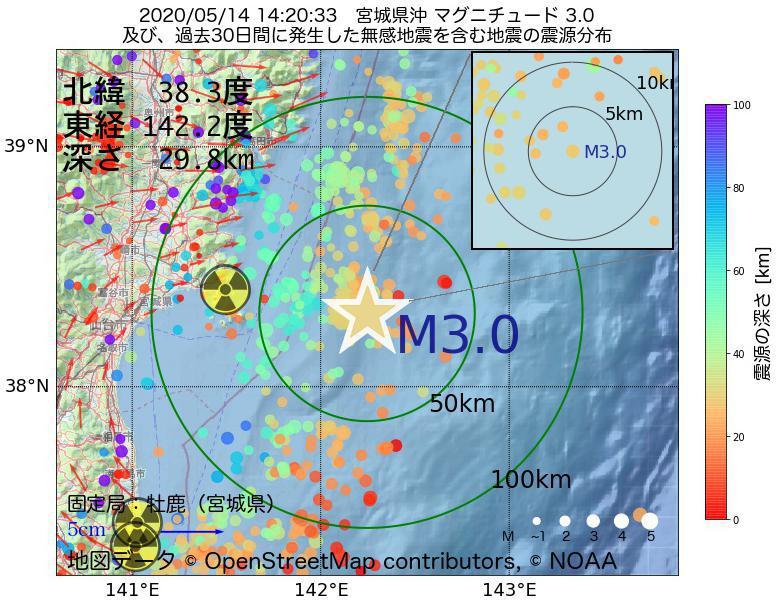 地震震源マップ:2020年05月14日 14時20分 宮城県沖でM3.0の地震