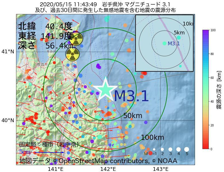 地震震源マップ:2020年05月15日 11時43分 岩手県沖でM3.1の地震