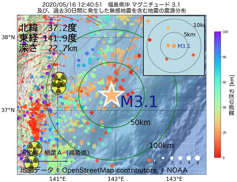 地震震源マップ:2020年05月16日 12時40分 福島県沖でM3.1の地震