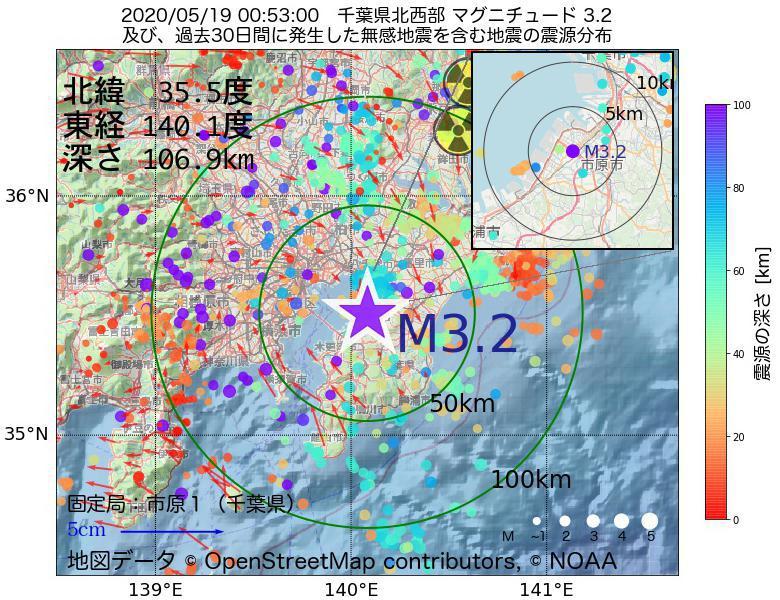 地震震源マップ:2020年05月19日 00時53分 千葉県北西部でM3.2の地震