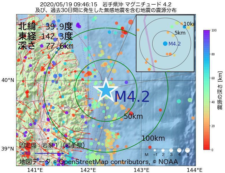 地震震源マップ:2020年05月19日 09時46分 岩手県沖でM4.2の地震