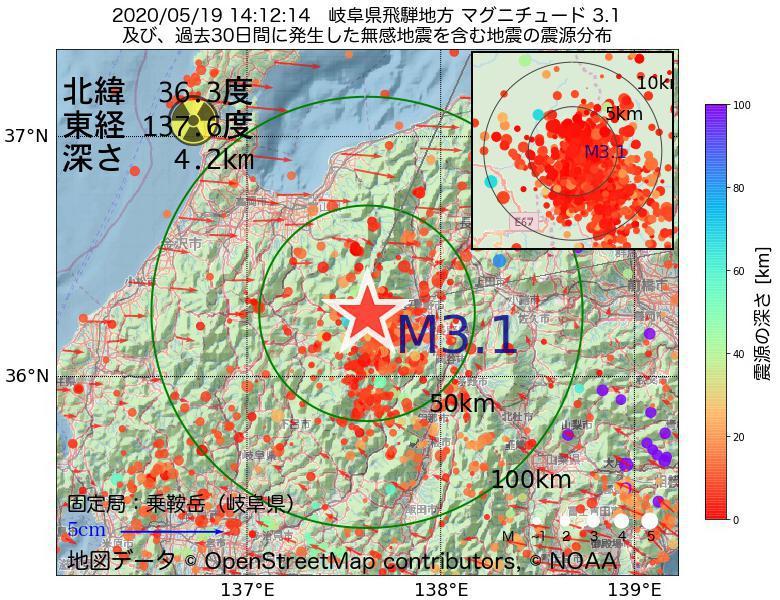地震震源マップ:2020年05月19日 14時12分 岐阜県飛騨地方でM3.1の地震