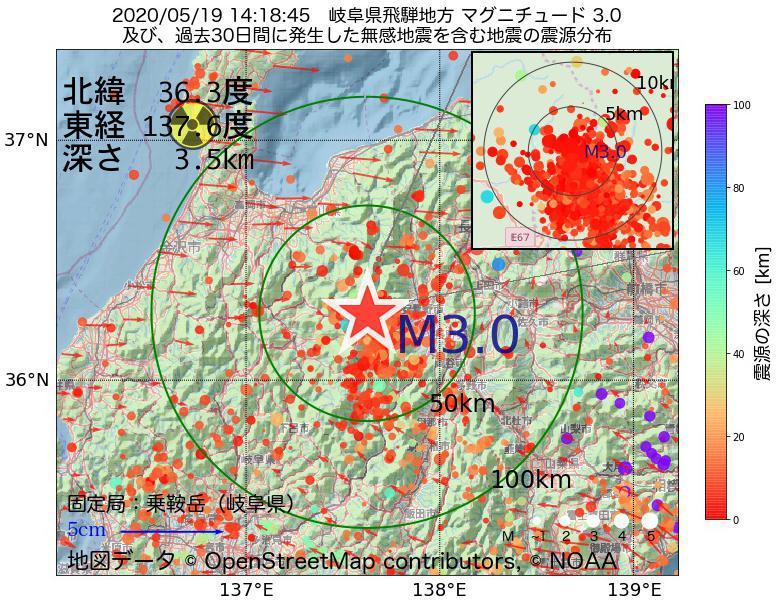 地震震源マップ:2020年05月19日 14時18分 岐阜県飛騨地方でM3.0の地震