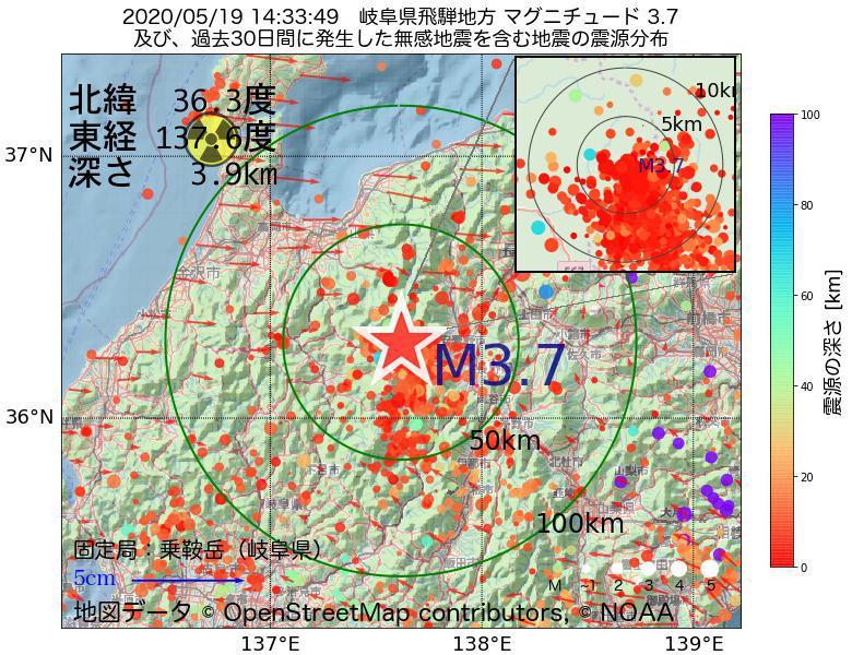 地震震源マップ:2020年05月19日 14時33分 岐阜県飛騨地方でM3.7の地震