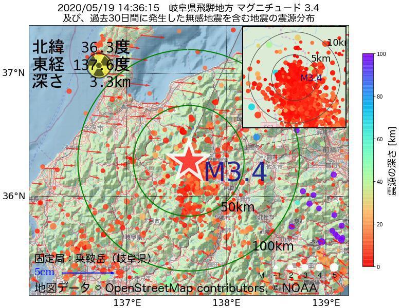 地震震源マップ:2020年05月19日 14時36分 岐阜県飛騨地方でM3.4の地震