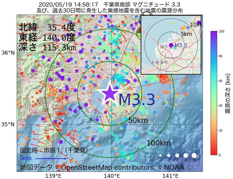 地震震源マップ:2020年05月19日 14時58分 千葉県南部でM3.3の地震