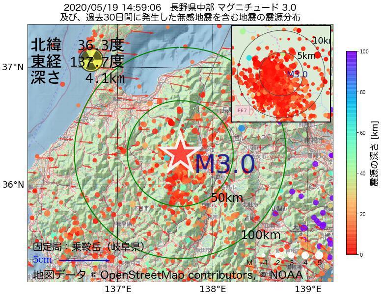 地震震源マップ:2020年05月19日 14時59分 長野県中部でM3.0の地震
