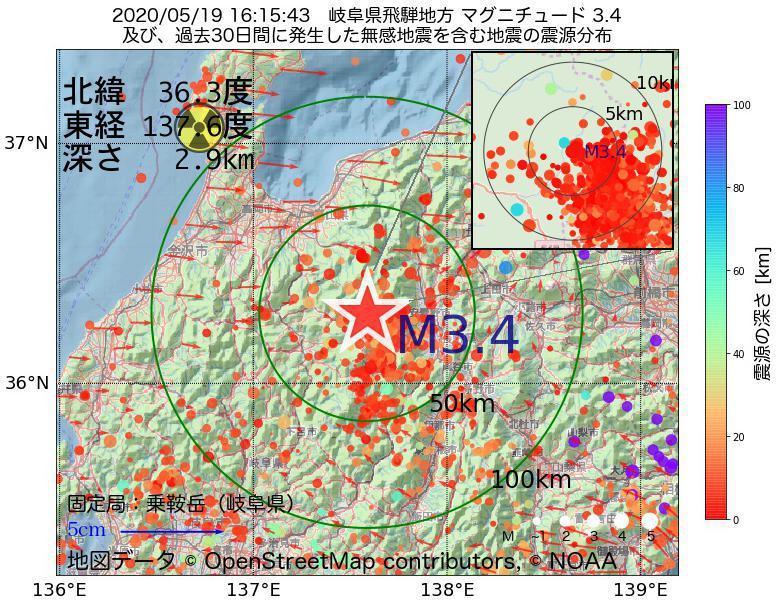 地震震源マップ:2020年05月19日 16時15分 岐阜県飛騨地方でM3.4の地震