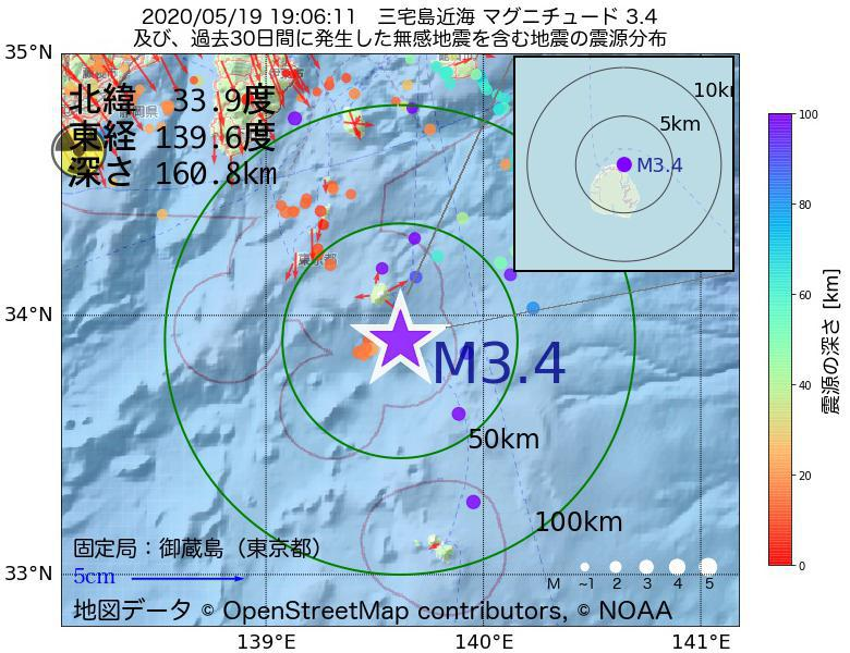 地震震源マップ:2020年05月19日 19時06分 三宅島近海でM3.4の地震
