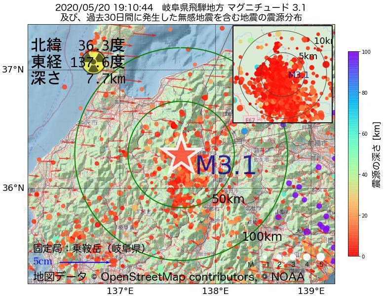 地震震源マップ:2020年05月20日 19時10分 岐阜県飛騨地方でM3.1の地震