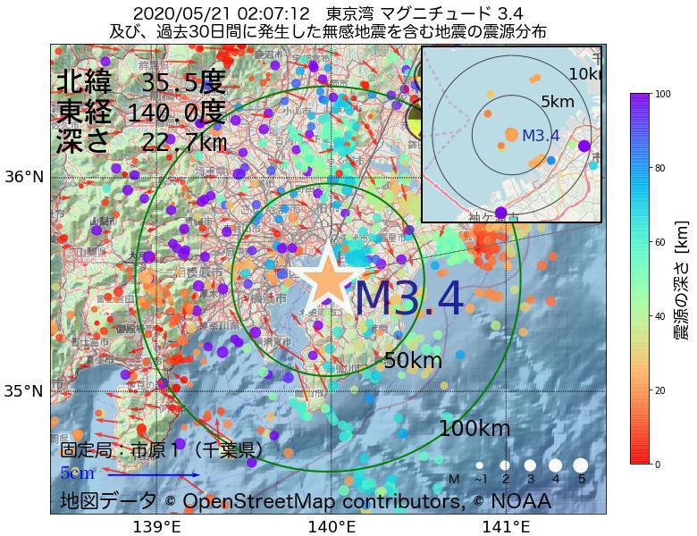 地震震源マップ:2020年05月21日 02時07分 東京湾でM3.4の地震