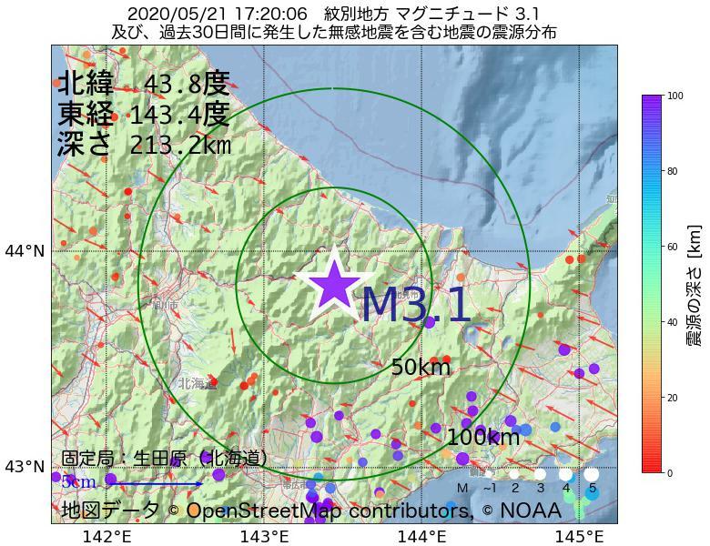 地震震源マップ:2020年05月21日 17時20分 紋別地方でM3.1の地震