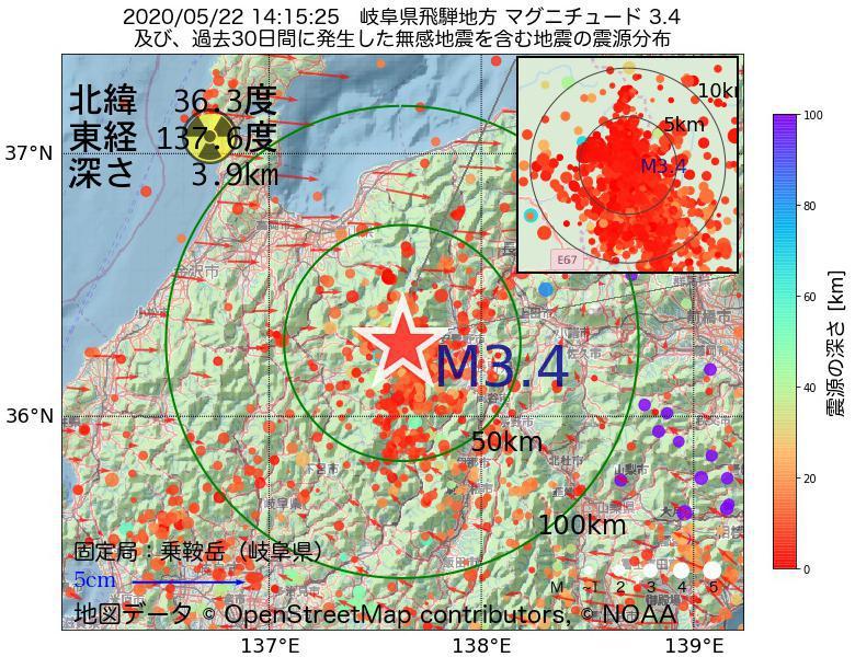 地震震源マップ:2020年05月22日 14時15分 岐阜県飛騨地方でM3.4の地震