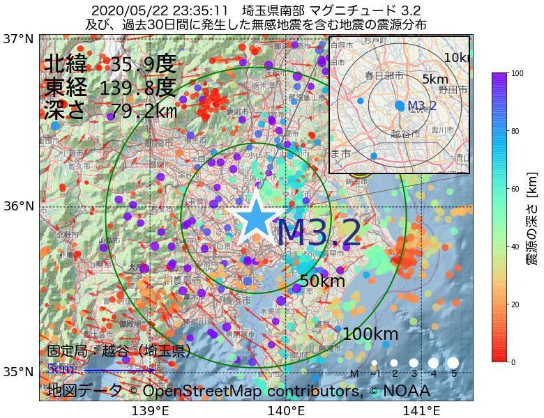 地震震源マップ:2020年05月22日 23時35分 埼玉県南部でM3.2の地震
