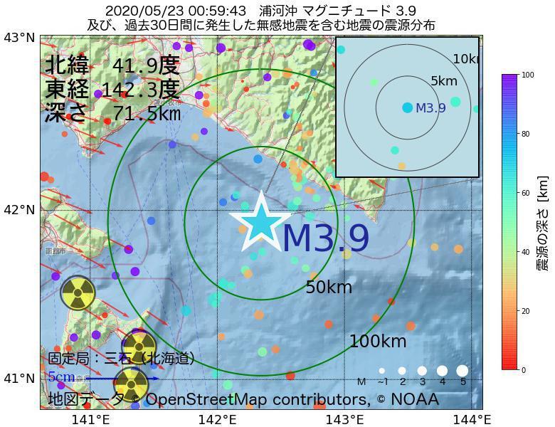 地震震源マップ:2020年05月23日 00時59分 浦河沖でM3.9の地震