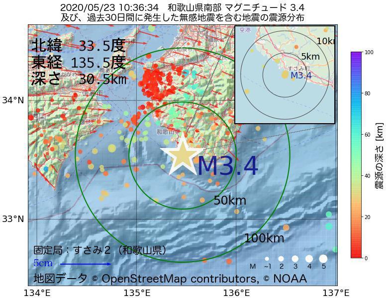 地震震源マップ:2020年05月23日 10時36分 和歌山県南部でM3.4の地震